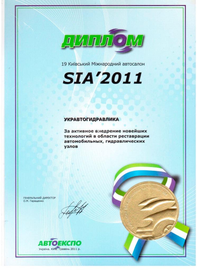 SIA-2011-год-web2