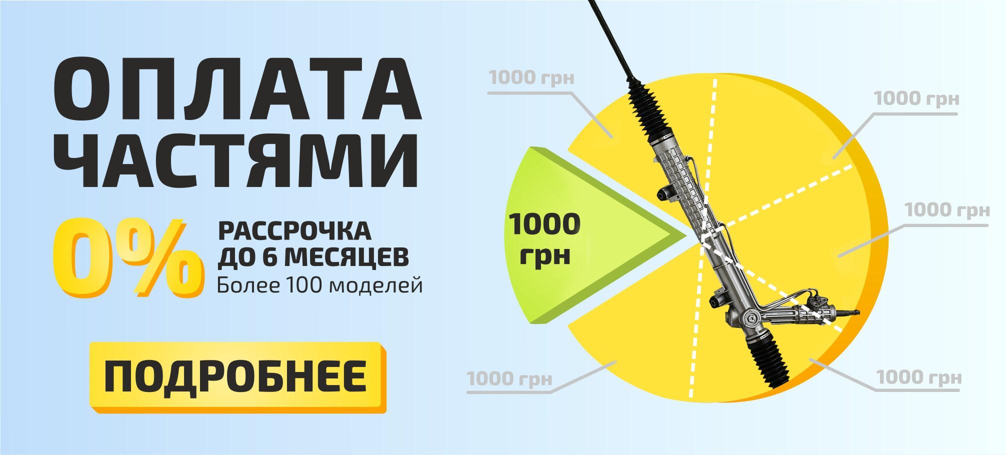 Оплата частями Укр автогидравлика